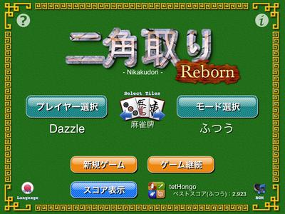 NikakudoriRebornHD_01.png