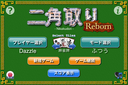 iPhone用ゲーム:「二角取りReborn for iPhone」 2011年4月6日配信