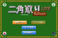 iPhone用ゲーム:「二角取りReborn LITE for iPhone」 2011年4月15日配信