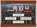 Mac用ゲーム:「二角取りSolitaire」 2012年1月28日配信