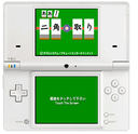 DSi用ゲーム:「ああ!二角取り」 2010年3月17日配信